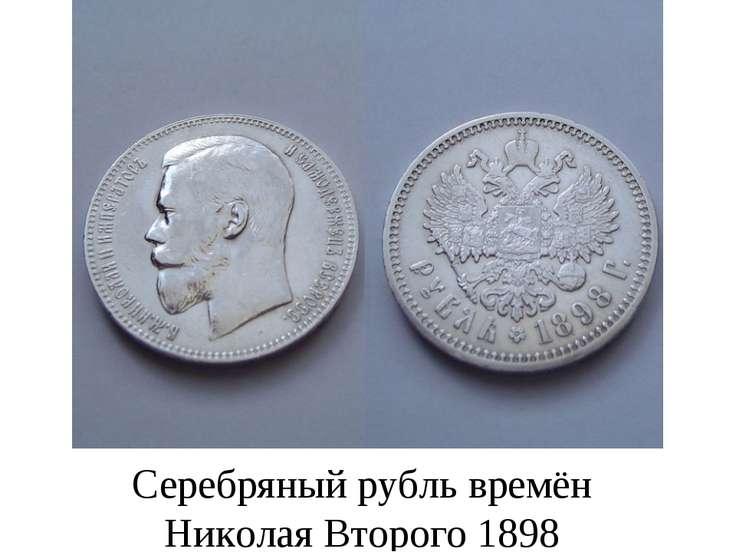 Серебряный рубль времён Николая Второго 1898