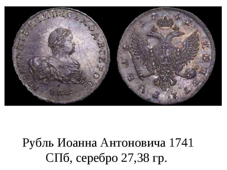 Рубль Иоанна Антоновича 1741 СПб, серебро 27,38 гр.