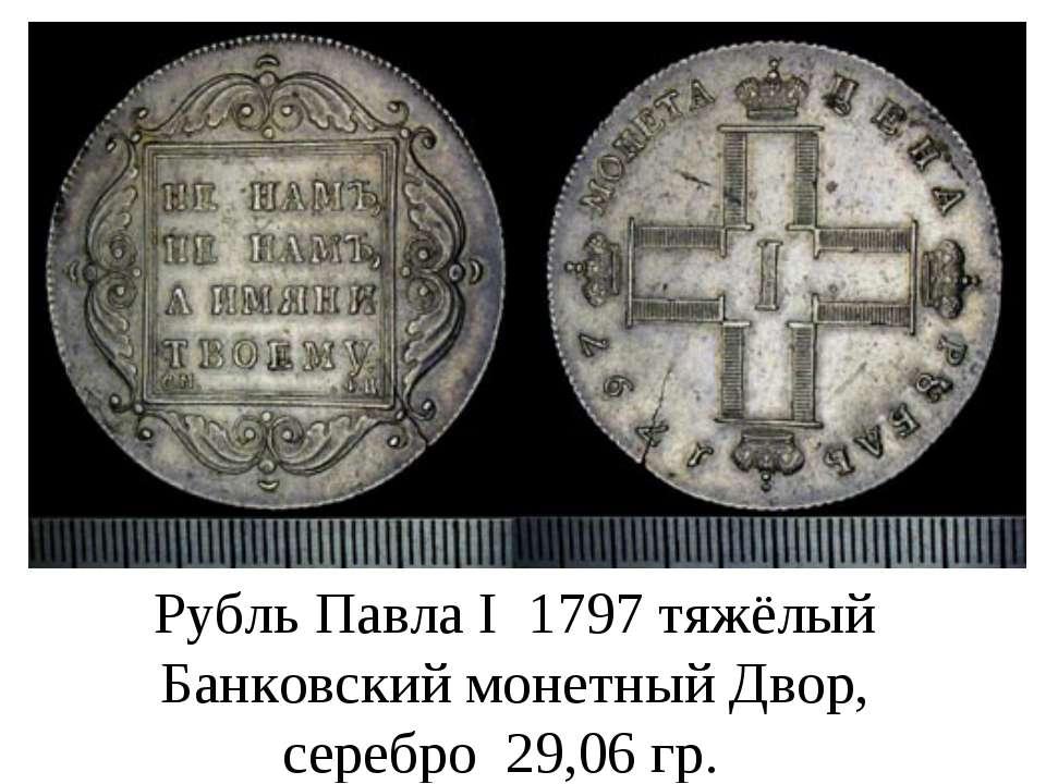 Рубль Павла I 1797 тяжёлый Банковский монетный Двор, серебро 29,06 гр.