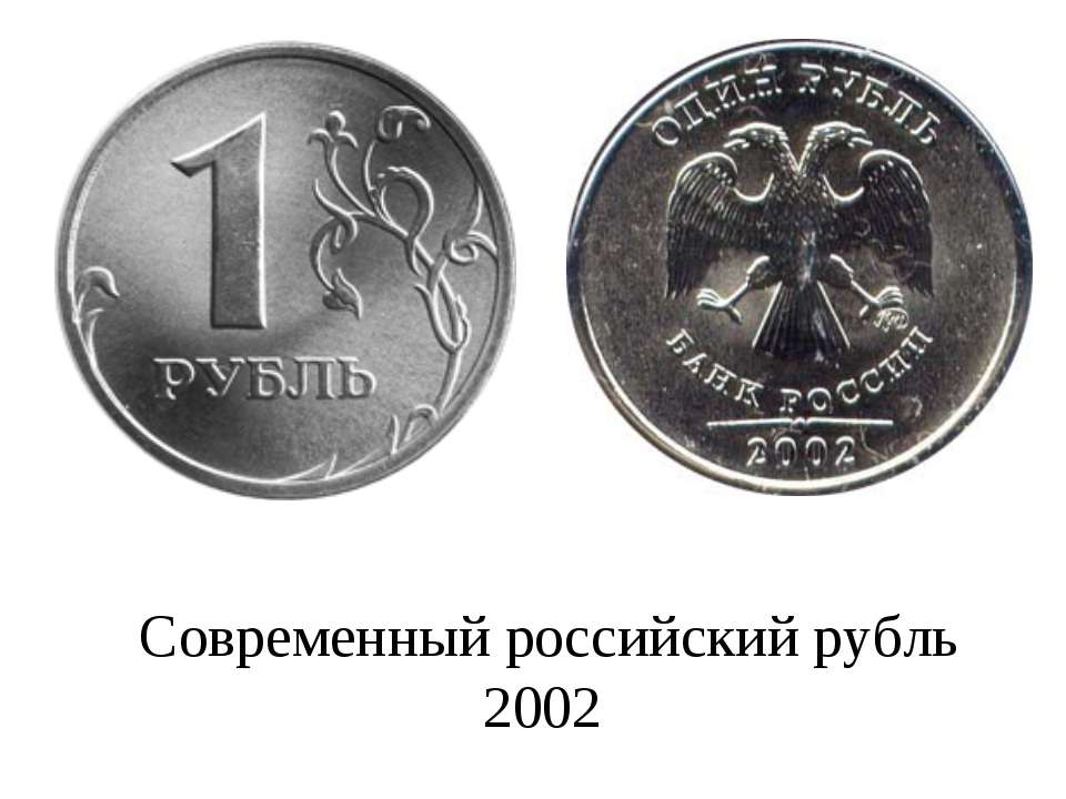 Современный российский рубль 2002