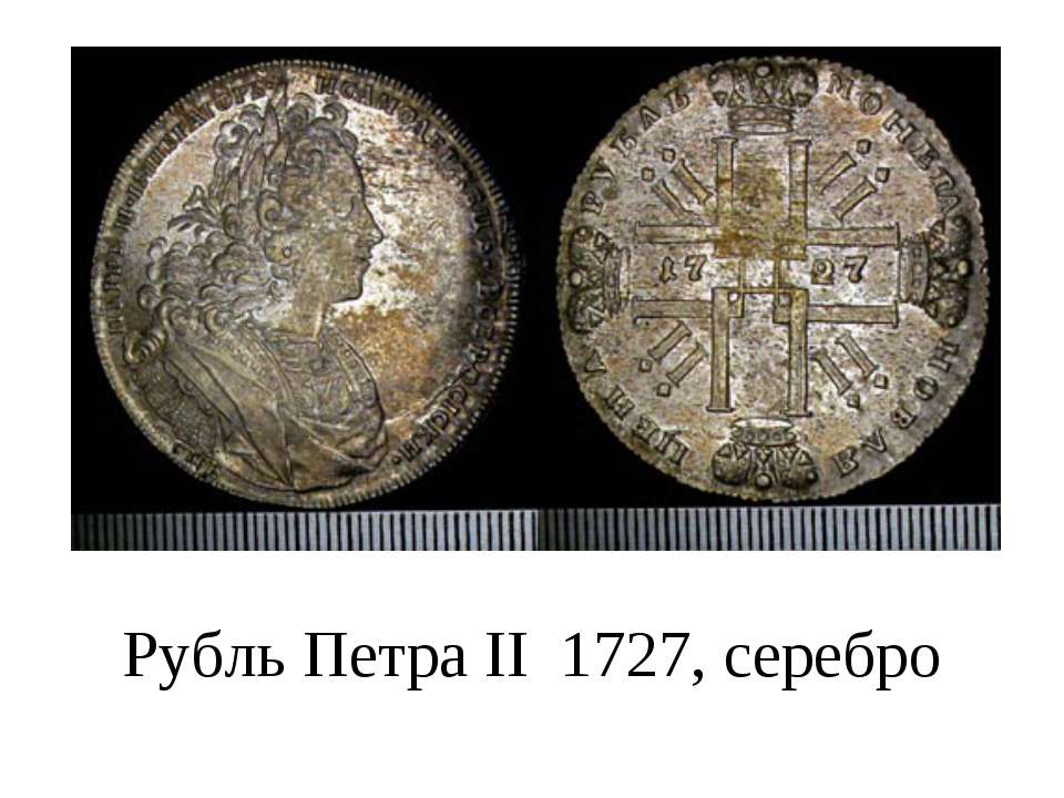 Рубль Петра II 1727, серебро