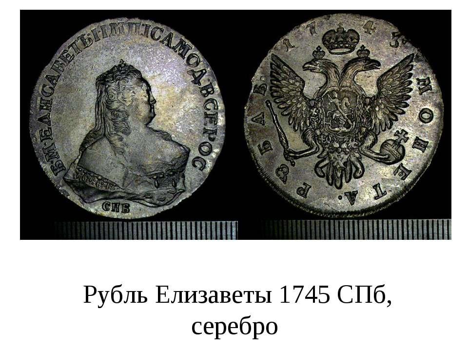 Рубль Елизаветы 1745 СПб, серебро