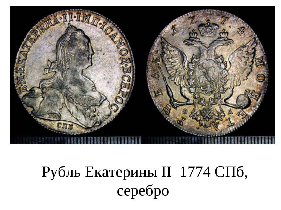 Рубль Екатерины II 1774 СПб, серебро