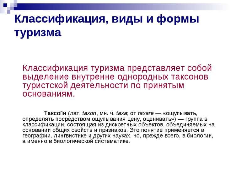 Классификация, виды и формы туризма Классификация туризма представляет собой ...