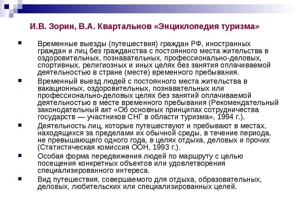 И.В. Зорин, В.А. Квартальнов «Энциклопедия туризма» Временные выезды (путешес...