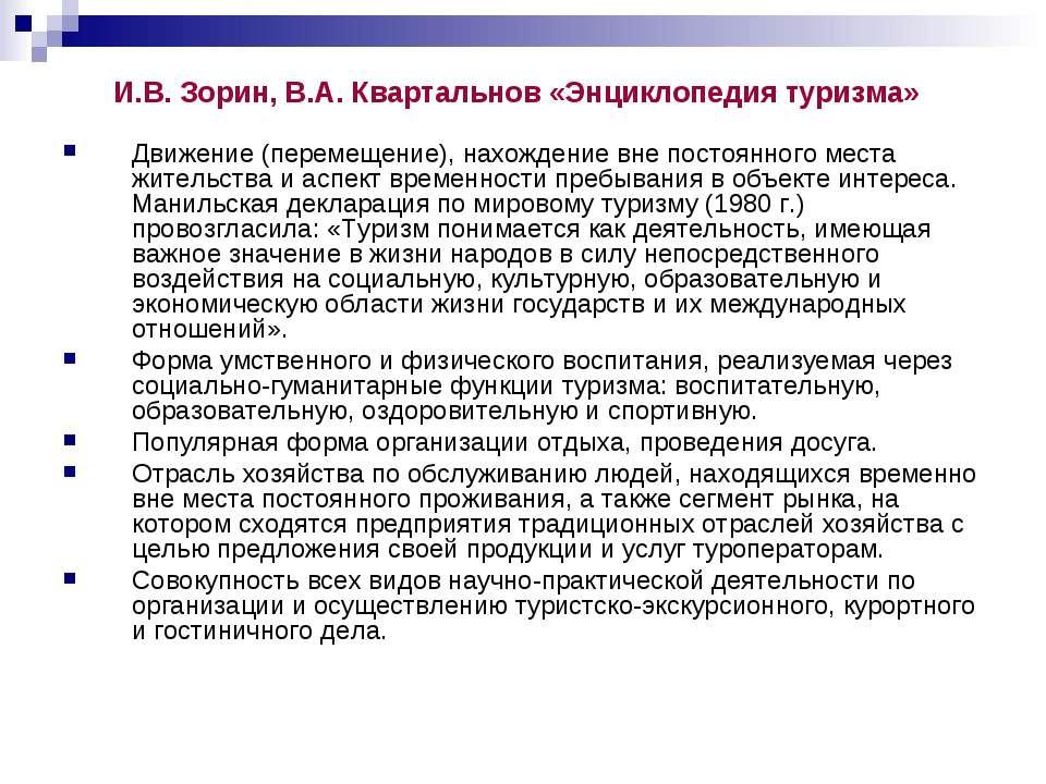 И.В. Зорин, В.А. Квартальнов «Энциклопедия туризма» Движение (перемещение), н...