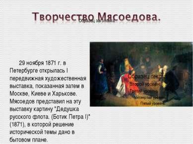 29 ноября 1871 г. в Петербурге открылась I передвижная художественная выставк...