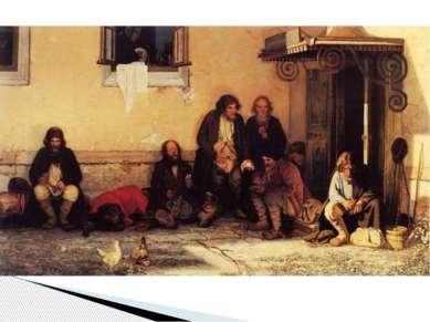 В марте 1872 г. открылась II передвижная выставка, на которой экспонировалось...
