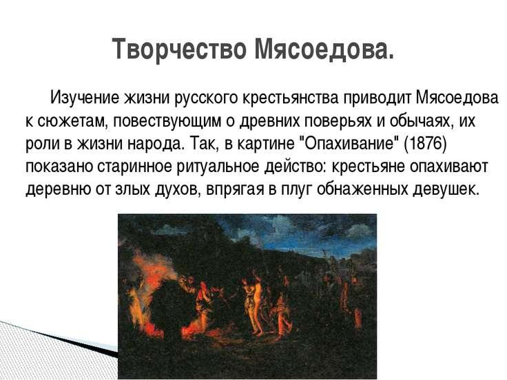 Изучение жизни русского крестьянства приводит Мясоедова к сюжетам, повествующ...