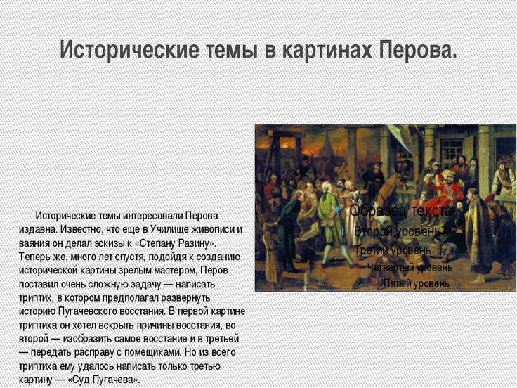 Исторические темы в картинах Перова. Исторические темы интересовали Перова из...