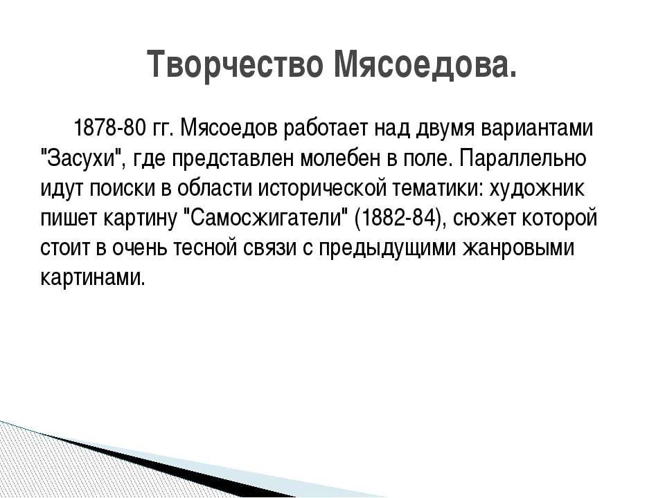 "1878-80 гг. Мясоедов работает над двумя вариантами ""Засухи"", где представлен ..."