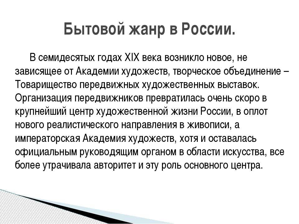 Бытовой жанр в России. В семидесятых годах XIX века возникло новое, не завися...