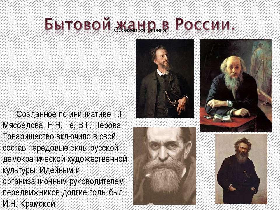 Созданное по инициативе Г.Г. Мясоедова, Н.Н. Ге, В.Г. Перова, Товарищество вк...