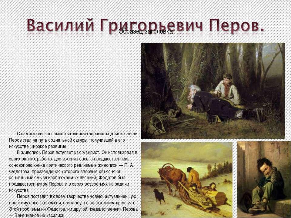 С самого начала самостоятельной творческой деятельности Перов стал на путь со...