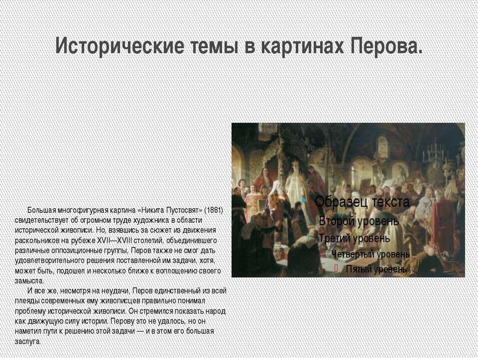 Исторические темы в картинах Перова. Большая многофигурная картина «Никита Пу...