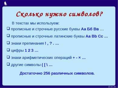 Сколько нужно символов? В текстах мы используем: прописные и строчные русские...