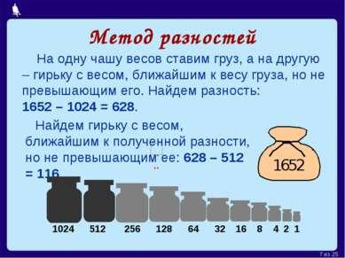 Метод разностей На одну чашу весов ставим груз, а на другую – гирьку с весом,...