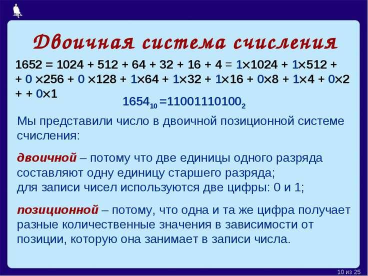Двоичная система счисления 1652 = 1024 + 512 + 64 + 32 + 16 + 4 = 1 1024 + 1 ...