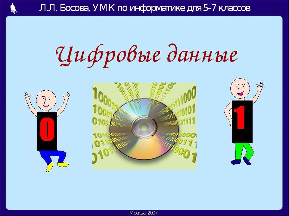 Цифровые данные Москва, 2006 г. Л.Л. Босова, УМК по информатике для 5-7 класс...