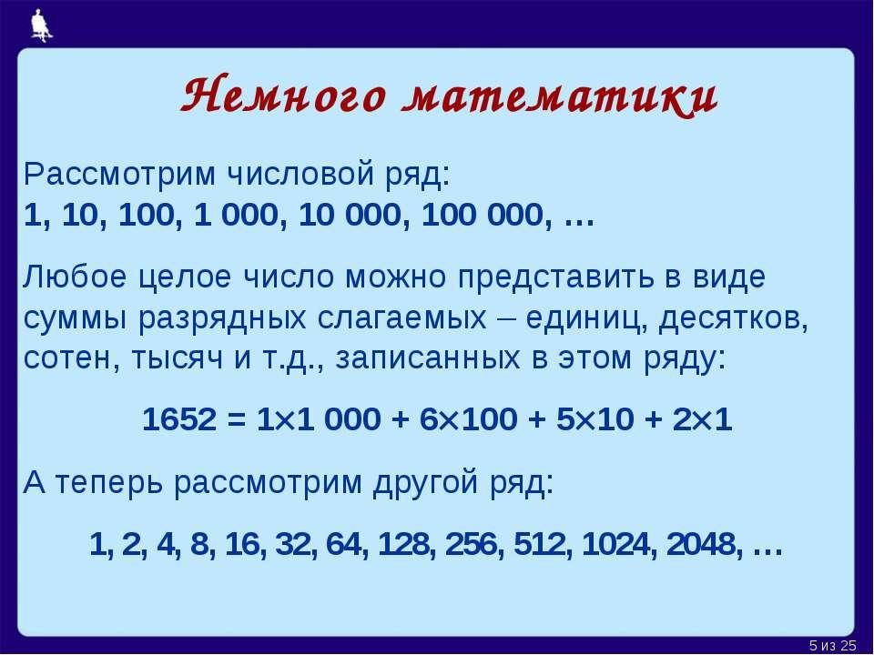 Немного математики Рассмотрим числовой ряд: 1, 10, 100, 1 000, 10 000, 100 00...