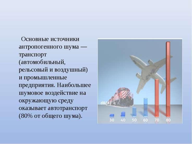 Основные источники антропогенного шума — транспорт (автомобильный, рельсовый ...