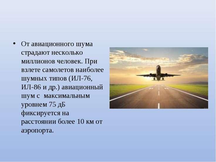 От авиационного шума страдают несколько миллионов человек. При взлете самолет...
