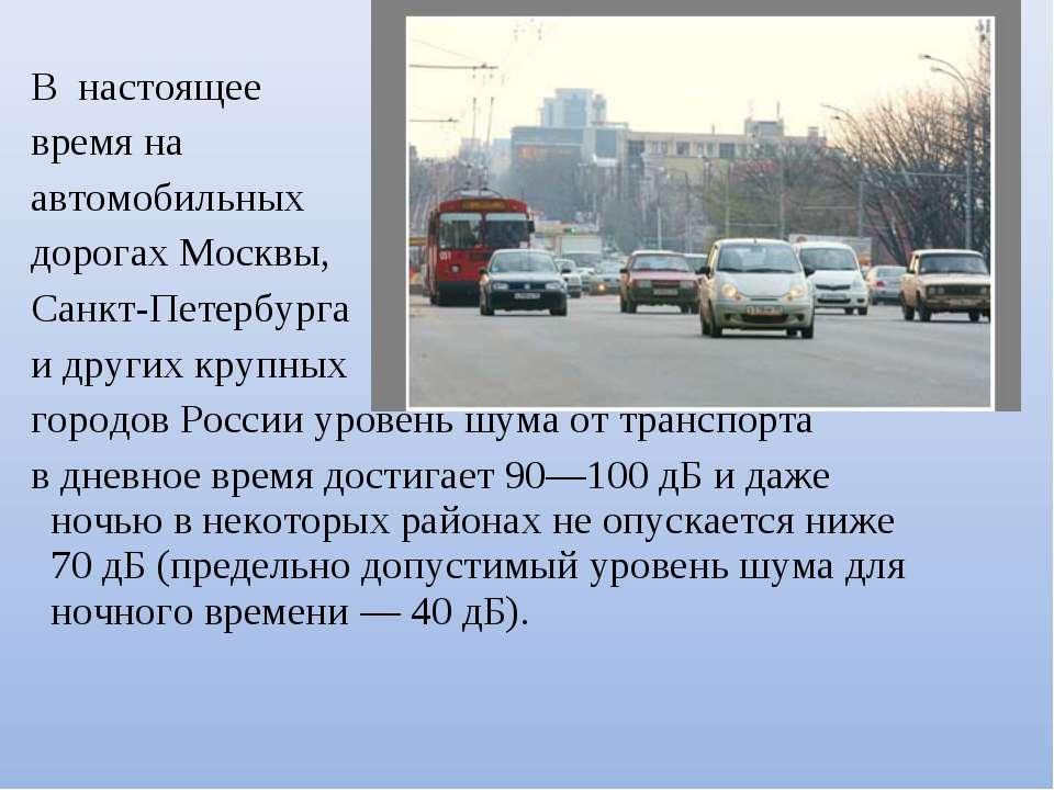 В настоящее время на автомобильных дорогах Москвы, Санкт-Петербурга и других ...