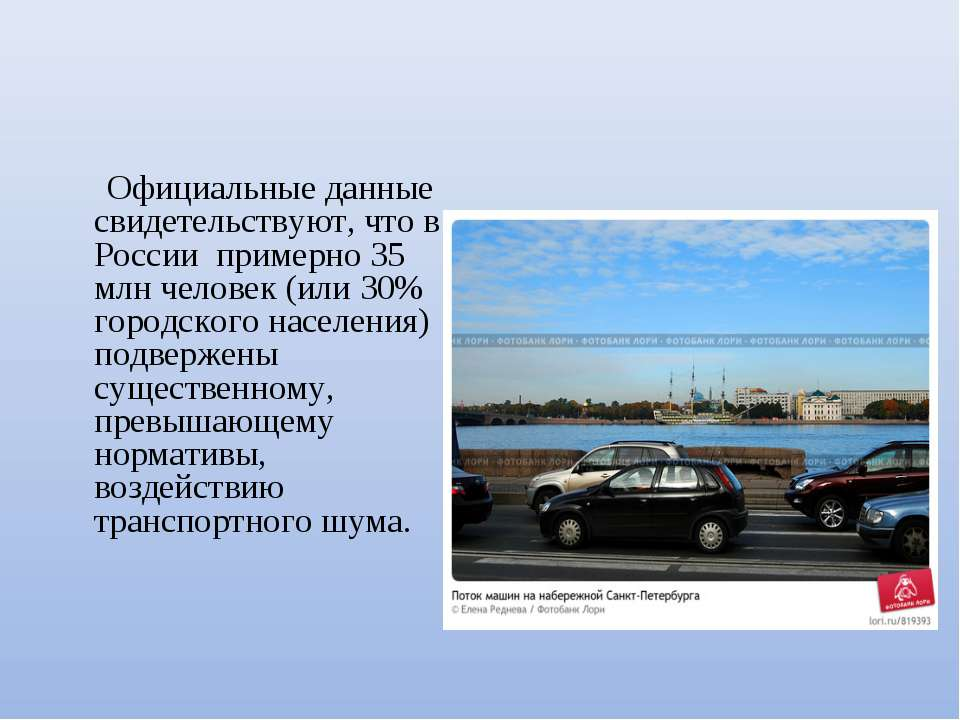 Официальные данные свидетельствуют, что в России примерно 35 млн человек (или...
