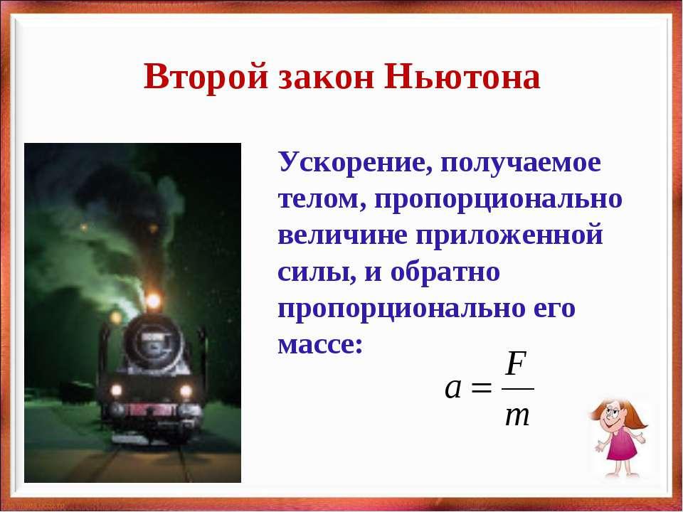 Второй закон Ньютона Ускорение, получаемое телом, пропорционально величине пр...