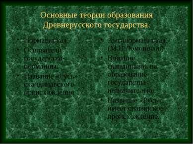 Основные теории образования Древнерусского государства. Норманнская Основател...