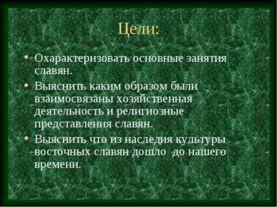 Цели: Охарактеризовать основные занятия славян. Выяснить каким образом были в...