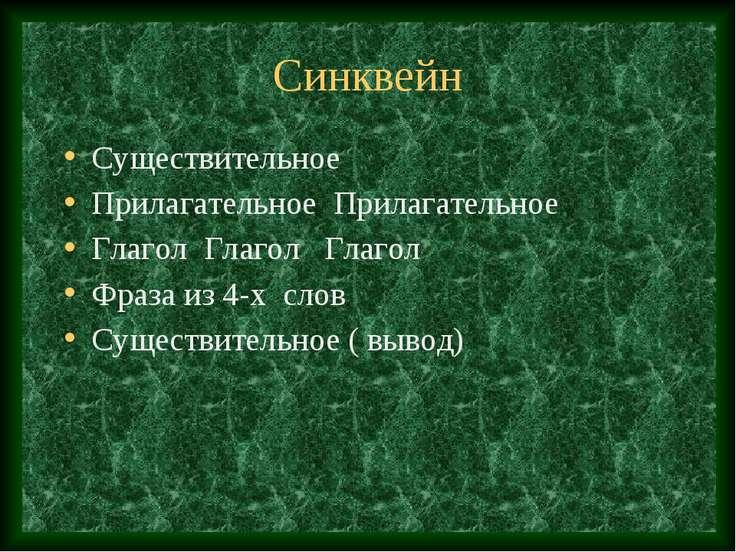 Синквейн Существительное Прилагательное Прилагательное Глагол Глагол Глагол Ф...