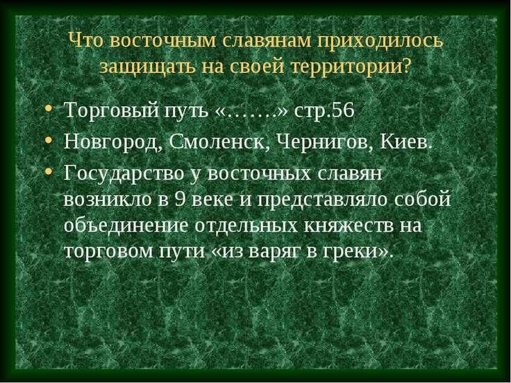 Что восточным славянам приходилось защищать на своей территории? Торговый пут...