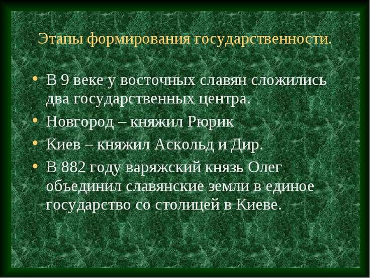 Этапы формирования государственности. В 9 веке у восточных славян сложились д...