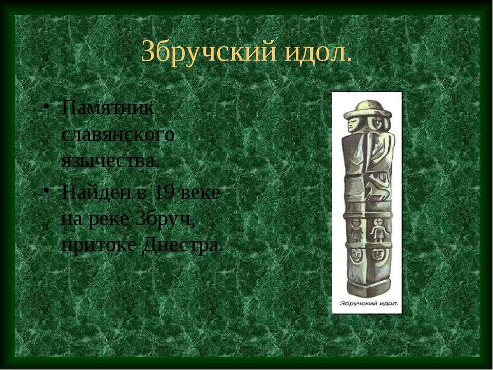 Збручский идол. Памятник славянского язычества. Найден в 19 веке на реке Збру...