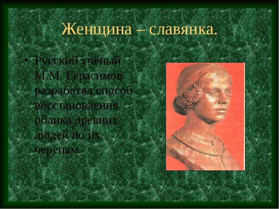 Женщина – славянка. Русский учёный М.М. Герасимов разработал способ восстанов...