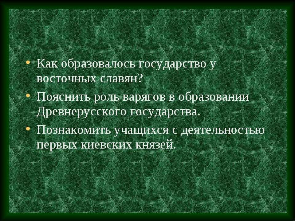 Как образовалось государство у восточных славян? Пояснить роль варягов в обра...