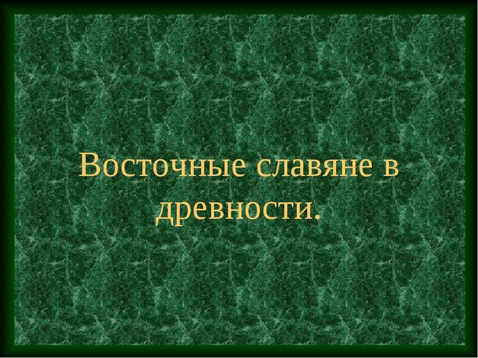 Восточные славяне в древности.