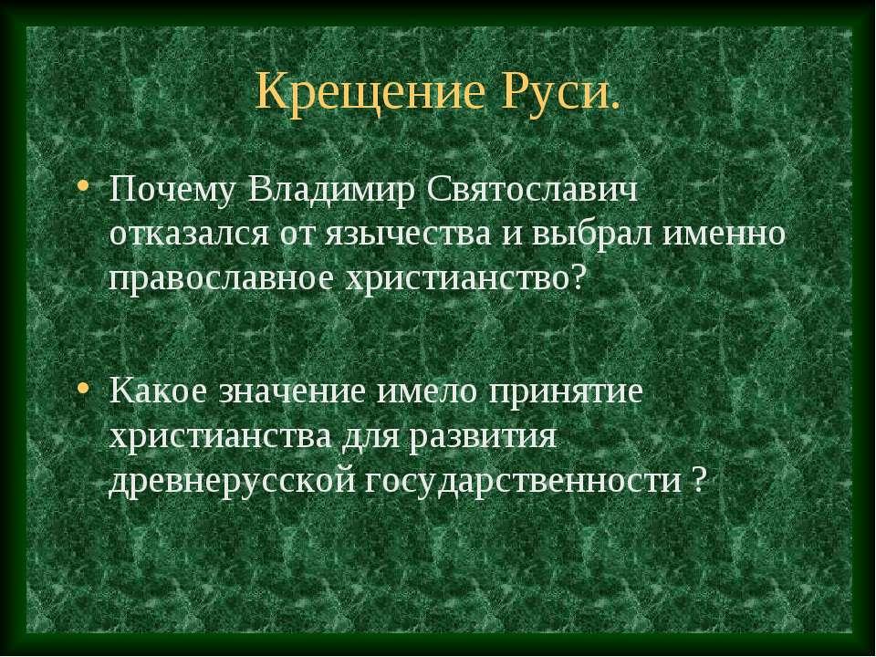 Крещение Руси. Почему Владимир Святославич отказался от язычества и выбрал им...