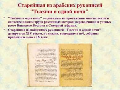 """Старейшая из арабских рукописей """"Тысячи и одной ночи"""" """"Тысяча и одна ночь"""" со..."""