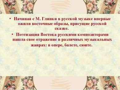 Начиная с М. Глинки в русской музыке впервые ожили восточные образы, присущие...