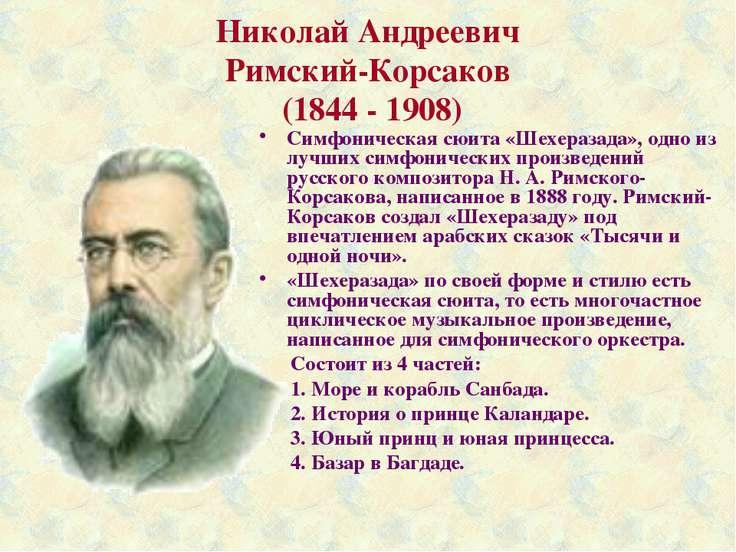 Николай Андреевич Римский-Корсаков (1844 - 1908) Симфоническая сюита «Шехераз...