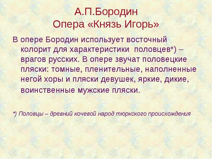 А.П.Бородин Опера «Князь Игорь» В опере Бородин использует восточный колорит ...