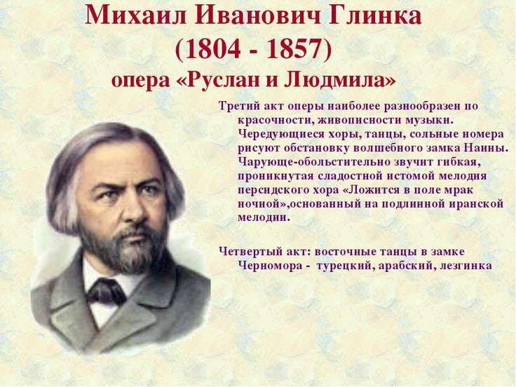 Михаил Иванович Глинка (1804 - 1857) опера «Руслан и Людмила» Третий акт опер...