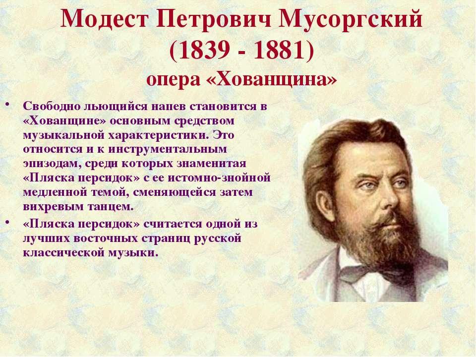 Модест Петрович Мусоргский (1839 - 1881) опера «Хованщина» Свободно льющийся ...