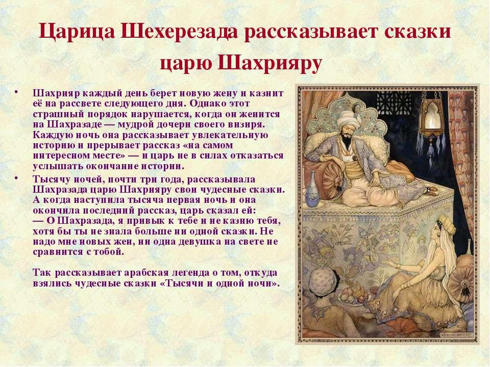 Царица Шехерезада рассказывает сказки царю Шахрияру Шахрияр каждый день берет...