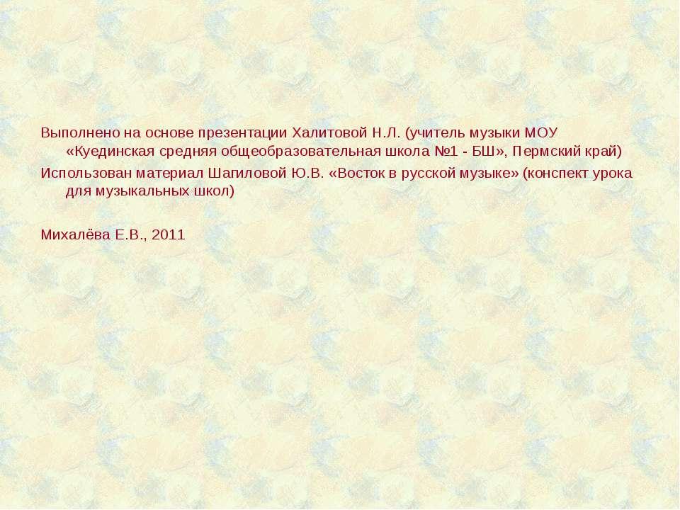 Выполнено на основе презентации Халитовой Н.Л. (учитель музыки МОУ «Куединска...