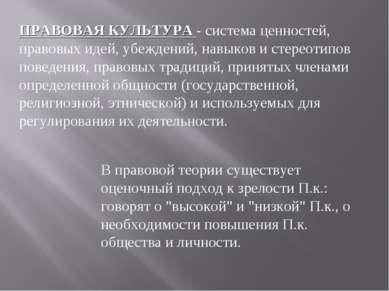 ПРАВОВАЯ КУЛЬТУРА - система ценностей, правовых идей, убеждений, навыков и ст...
