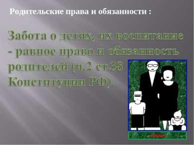 Родительские права и обязанности :