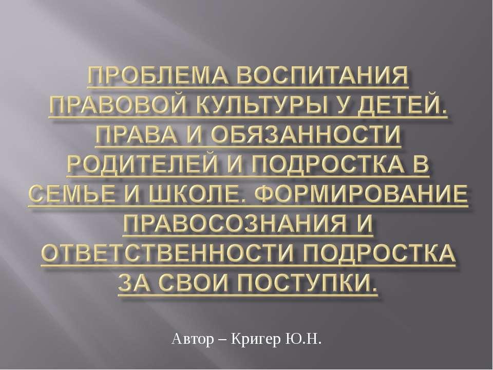 Автор – Кригер Ю.Н.